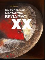 Выяўленчае мастацтва Беларусі XX стагоддзя