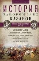 История запорожских казаков 3т Военные походы 1686-1734