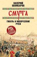 Смута; гибель и воскресение Руси