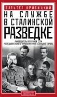На службе в сталинской разведке. Тайны руссих спецлужб от бывшего шефа советской разведки в Западной Европе