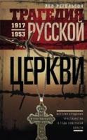 Трагедия русской церкви 1917-53 гг