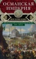 Османская империя. Шесть столетий от возвышения до упадка