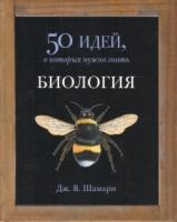 50 идей.Биология