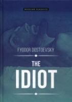 The Idiot = Идиот: роман на англ.яз