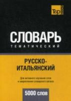 Русско-итальянский тематический словарь. 5000 слов
