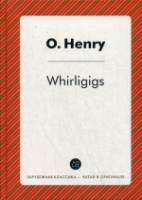 Whirligigs = Коловращение