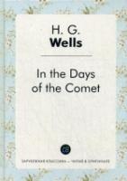 In the Days of the Comet = В дникометы: роман на англ.яз. Wells H.G