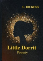 Little Dorrit. Book the First. Poverty = Крошка Доррит. Бедность