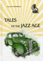Tales of the Jazz Age = Сказки эпохи джаза: сборник на англ.яз