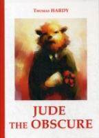 Jude the Obscure = Джуд незаметный: роман на англ.яз. Hardy T