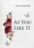 As You Like It = Как вам это понравится: пьеса на англ.яз. Shakespeare