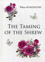 The Taming of the Shrew = Укрощение строптивой: на англ.яз