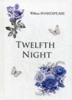 Twelfth Night = Двенадцатая Ночь: на англ.яз