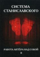 Система Станиславского. Работа актера над собой. В 2 ч. Часть 2