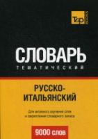 Русско-итальянский тематический словарь. 9000 слов