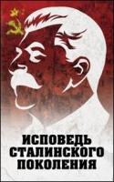 Исповедь сталинского поколения. Отклики на судебный процесс И.Т. Шеховцова