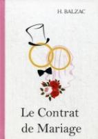LeContrat deMariage = Брачный контракт: роман на франц.яз