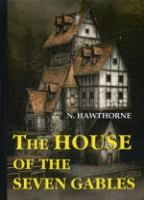 The House of the Seven Gables = Дом о семи фронтонах: роман на англ.яз