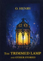The Trimmed Lamp and Other Stories = Горящий светильник