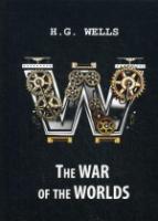 The War of the Worlds = Война миров: роман на англ.яз