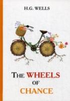 The Wheels of Chance = Колеса Фортуны: роман на англ.яз.