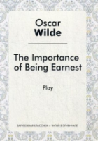 The Importance of Being Earnest = Как важно быть серьезным: роман
