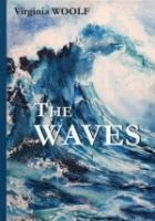 The Waves = Волны: роман на англ.яз
