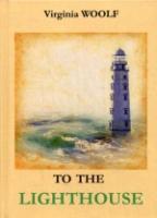To The Lighthouse = На маяк: роман на англ.яз