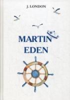 Martin Eden = Мартин Иден: роман на англ.яз