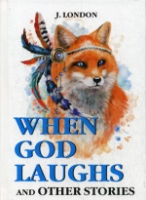 When God Laughs and Other Stories = Когда Бог смеется: на англ.яз