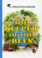 The Keeper of the Bees = Пчеловод: на англ.яз