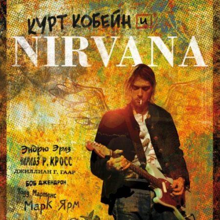 Курт Кобейн и Nirvana