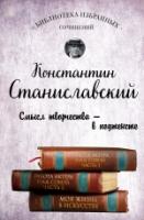 Константин Станиславский. Работа актера над собой. Части 1 и 2. Моя жизнь в искусстве