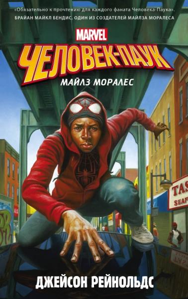 Человек-паук. Майлз Моралес