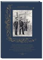 Одежда и вооружение гвардейских войск в тяжелой и легкой пехоте