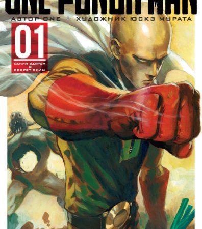 One-Punch Man. Книга 1-2