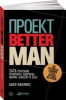 Проект Better Man. 2476 способов прокачать здоровье