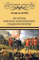 История военно-монашеских орденов Европы