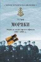Моряки. Очерки из жизни морского офицера. 1897-1905 год