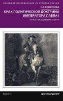 Крах политической доктрины императора Павла I