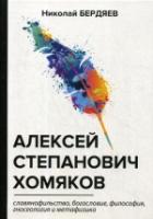 Алексей Степанович Хомяков. Славянофильство