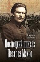Разбирая Гурджиева. Биография духовного мага