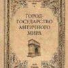 Город-государство античного мира