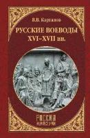 Русские воеводы ХVI - ХVII веков