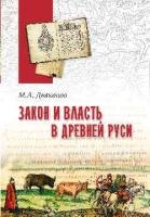 Закон и власть в Древней Руси. Очерки общественного и государственного строя