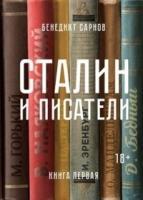 Сталин и писатели. Книга 1