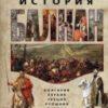 История Балкан. Болгария