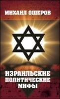 Израильские политические мифы