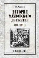 История махновского движения. 1918-1921 год