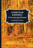 Записная книжка Александра Блока. Дневники поэта